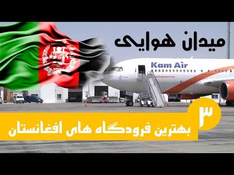 3 تا از مشهورترین فرودگاه (میدان هوایی) های افغانستان Top 3 Afghanistan Airports