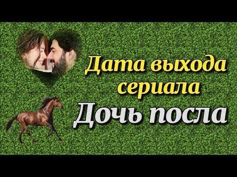 Сериал Дочь Посла - дата выхода и сюжет