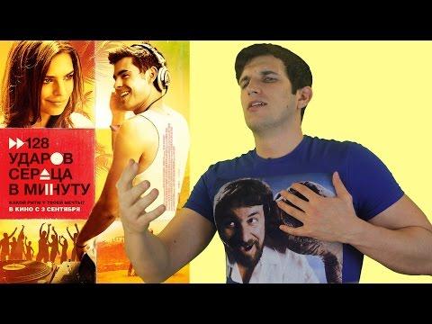 Романтика с DJ Зак Эфрон | 128 ударов сердца в минуту 2015 | Фрагмент фильма