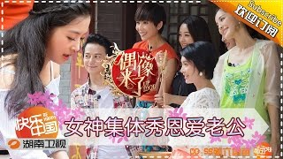 《偶像来了》第7期20150919: 女神集体秀恩爱老公 Up Idol: Lovely Husbands Of The Idols【湖南卫视官方版1080p】 thumbnail