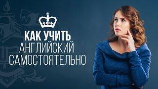 Как Учить Английский Самостоятельно