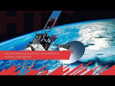 НТС Севастополь: Российские ученые хотят отправлять в космос «паровозы»