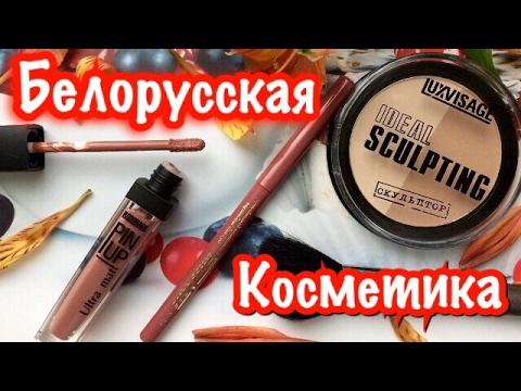 Новинки БЕЛОРУССКОЙ КОСМЕТИКИ | Первые впечатления!