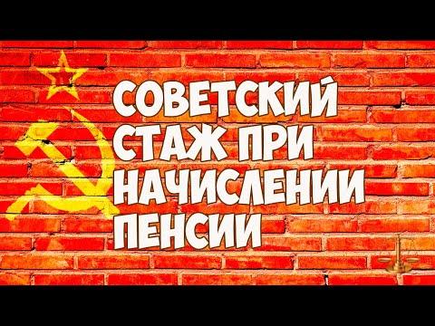 Советский стаж при начислении пенсии в 2020 году