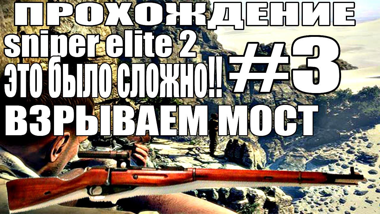 Игры Sniper Elite V2 Играть