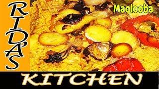 Arabian dish chicken maqlooba (traditional recipe) |  اسرارالمقلوبه السعوديه | وصفة رز