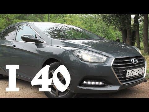 Hyundai I40. Есть все и даже больше!