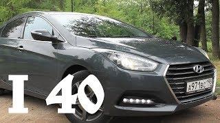 видео Новый Хендай Ай 40. Автосалоны и официальные дилеры Hyundai i40.
