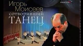 """""""Сотворивший танец. Игорь Моисеев"""" 2006 г."""