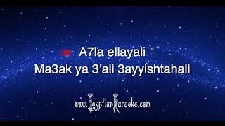 ▲ Hani Shaker - A7la Ellayali ▲ Arabic Egyptian Lebanese Karaoke Song ▲