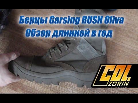 Ботинки ( Берцы ) летние, Garsing RUSH Oliva - обзор длинной в год.