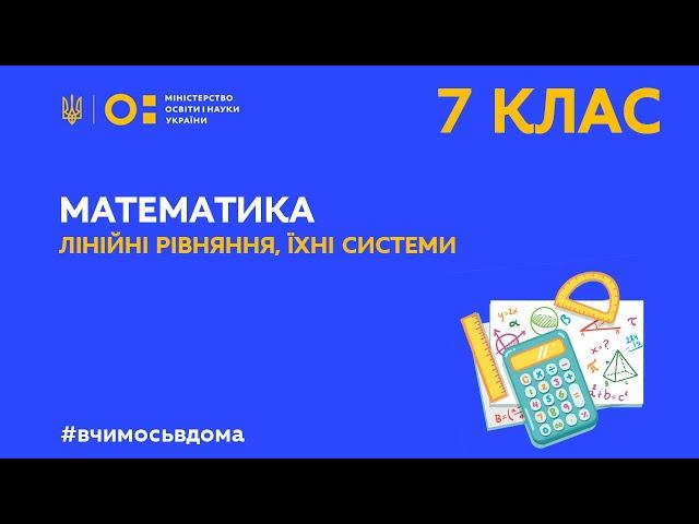 7 клас. Математика. Лінійні рівняння, їхні системи (Тиж.1:ПТ)
