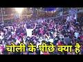 Sonu & Monu Beats Ply Choli k Peche Kya Hey Song At Chinch Pokalicha Chintamani Aagaman Sohala 2018