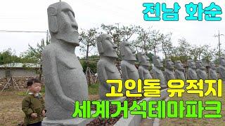 전남 화순 여행 :: 세계거석테마파크, 고인돌유적지 방…