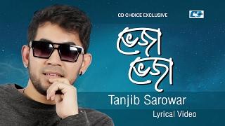 Veja Veja | Tanjib Sarowar | Lyrical Video | Bangla Song 2017