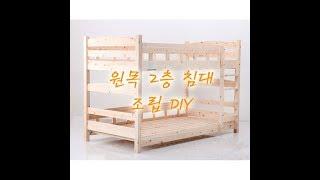 편백나무 원목 2층 침대 조립 DIY