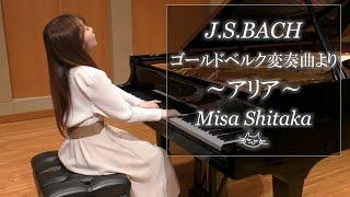 バッハ ゴールドベルク変奏曲より「アリア」志鷹美紗 Misa Shitaka - Bach Goldberg Variation, BWV988: Aria