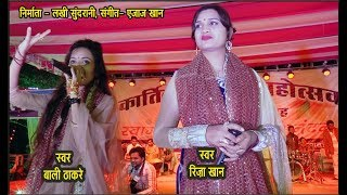 Video LIVE STAGE PROGRAM - TALI BAJA LENA - RIZA KHAN & BALI THAKARE - AJAZ KHAN 9425738885 download MP3, 3GP, MP4, WEBM, AVI, FLV Juli 2018