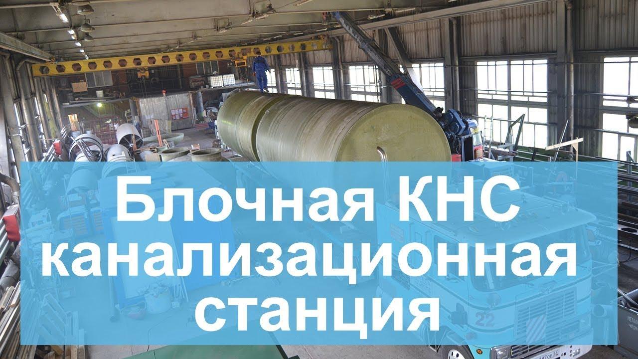 Блочная КНС - канализационная станция