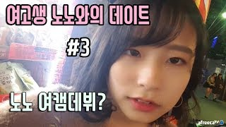[bj민성] 일본 여고생 팬 노노와의 데이트, 오빠와 동생? 아빠와 딸? 노노의 숨겨진 마음? #3
