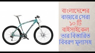Top 10 best Cycle in Bangladesh 2018   Best cycles   Exclusive cycles