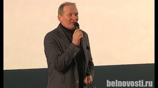 Фёдор Добронравов презентовал в Белгороде фильм «Жили-были»