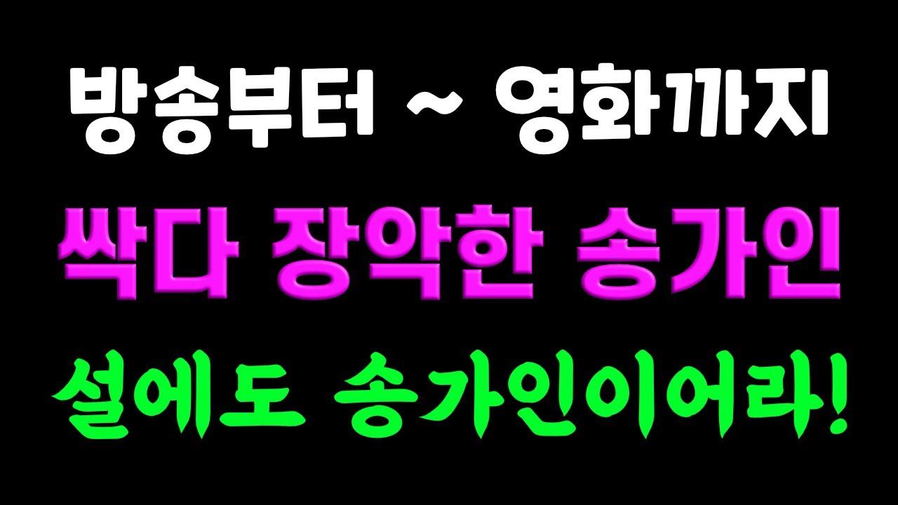 방송부터 ~ 영화까지 싹다 장악한 송가인 설에도 송가인이어라!