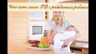 Питание при грудном вскармливании первый месяц поле родов