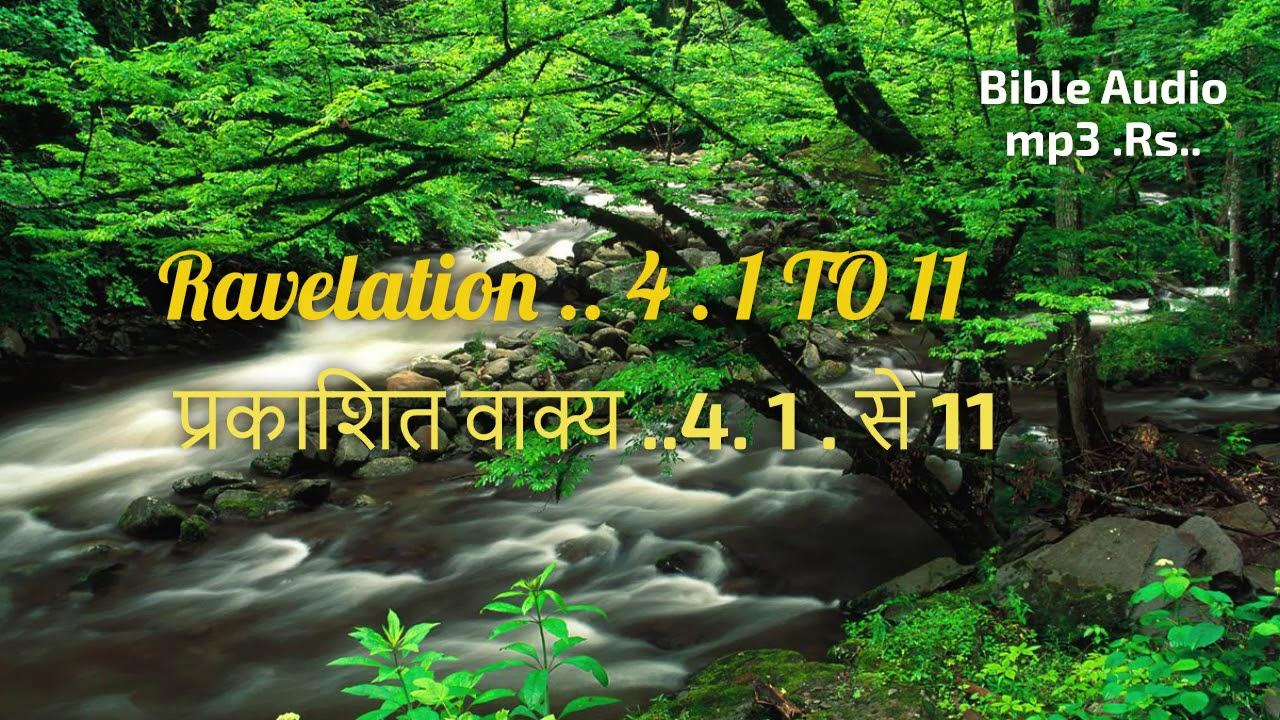 REVELATION 4 1 TO  11 HINDI AUDIO BIBLE