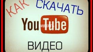 Как скачать видео с YouTube (Самый быстрый и удобный способ скачать видео с YouTube)