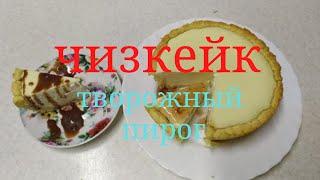 Чизкейк.Творожный Пирог.#чизкейк #творожныйпирог