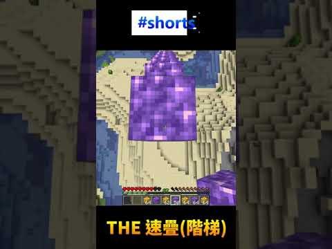 【Minecraft】The 速疊(階梯) #shorts