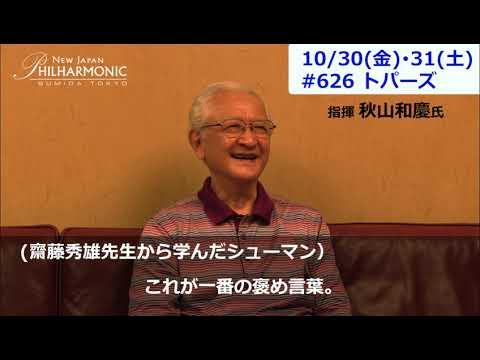 指揮者 秋山和慶氏よりメッセージ ~10/30(金)・31(土)の#626トパーズに向けて~