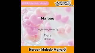 Ma boo - T-ara [티아라] [K-POP40和音メロディ&オルゴールメロディ]