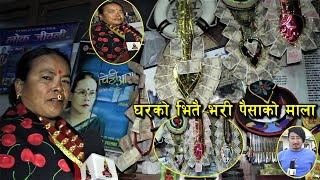 Exclusive गायिका बिमा कुमारी दुराको घरमा पुग्दा यस्तो अचम्म देखियो-भित्ता भरी पैसा नै पैसाको माला ।