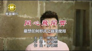 陳隨意-同心飛同齊【KTV導唱字幕】1080p HD thumbnail