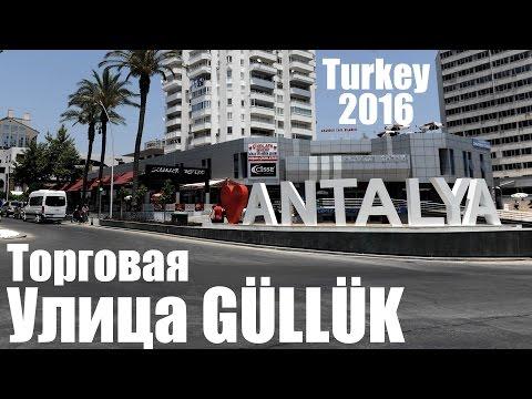 Торговая улица GÜLLÜK | Antalya | Turkey 2016 [IVAN LIFE]