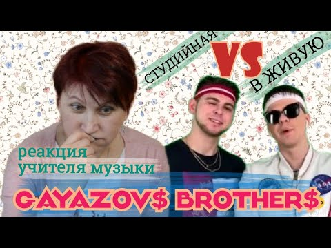 Увезите меня на Дип-хаус GAYAZOV$ BROTHER$ | РЕАКЦИЯ УЧИТЕЛЯ МУЗЫКИ