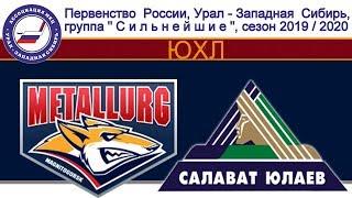 хоккейЮХЛ  МЕТАЛЛУРГ -  САЛАВАТ ЮЛАЕВ  07.12.2019