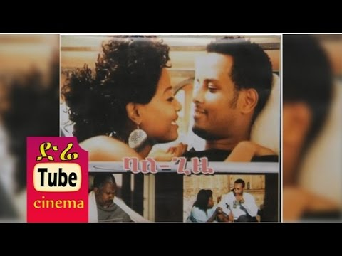 Bale Gize (ባለ ጊዜ) Ethiopian Movie from DireTube Cinema