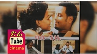Bale Gize (ባለ ጊዜ) Ethiopian Movie from DireTube Cinema