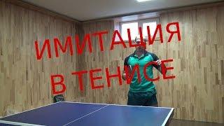 УПРАЖНЕНИЯ В НАСТОЛЬНОМ ТЕННИСЕ. Имитация. Уроки настольного тенниса