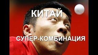 Китайская методика. Супер комбинация. Настольный теннис.