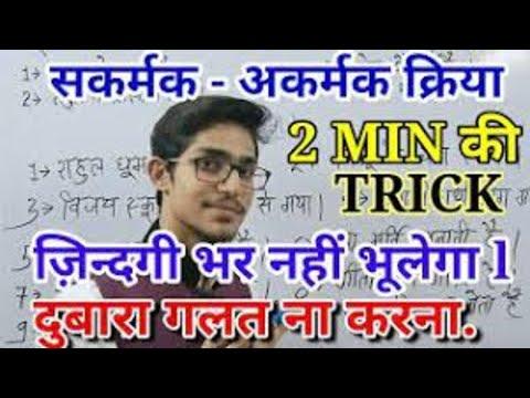अकर्मक तथा सकर्मक क्रिया पहचानने की TRICKS / HINDI by Mohit Shukla