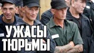Самые опасные заключенные. Самые жесткие тюрьмы России
