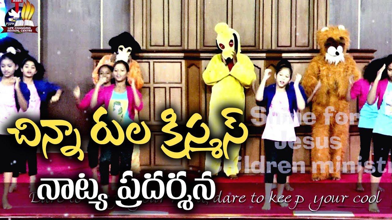 అద్భుతమైన చిన్నారుల క్రిస్మస్ నాట్య ప్రదర్శన -Kids Christmas Dance |Life Changing Revival Centre|