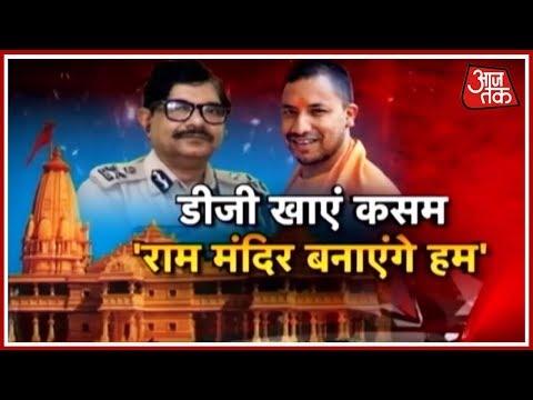 हल्ला बोल: योगी के UP की DG होमगार्ड ने ली शपथ की बनकर रहेगा अयोध्या में राम मंदिर
