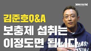 김준호 선수가 체중을 안늘리는 이유? 고중량 운동과 호…