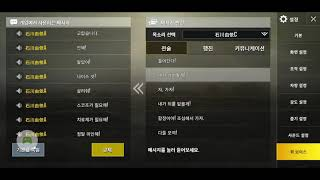 PUBG mobile quick voice (石川由依C)