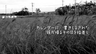 成底ゆう子 - 伝え歌(Single ver.)